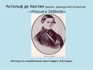 Астольф де Кюстин (маркиз, французский литератор) - «Россия в 1839году» «Взгл