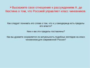 Выскажите свое отношение к рассуждениям А. де Кюстина о том, что Россией упра