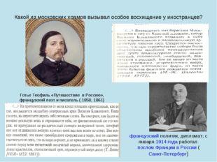 Какой из московских храмов вызывал особое восхищение у иностранцев? Готье Тео
