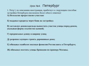 Урок №4. Петербург 1. Петр I, по описаниям иностранцев, прибегнул к следующим