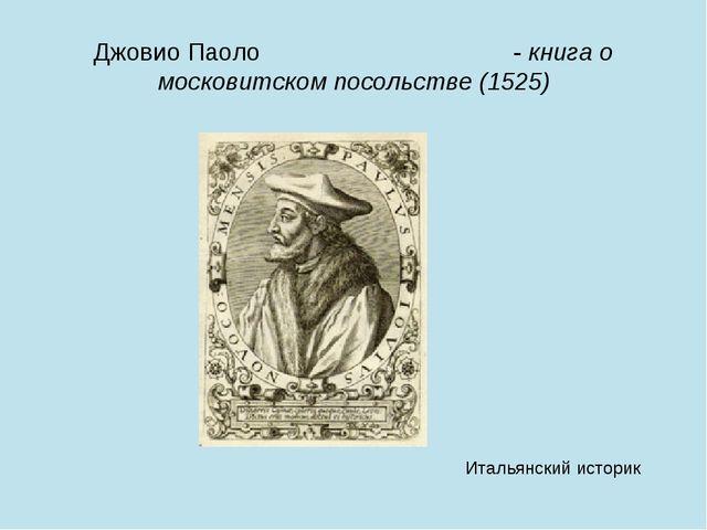 Джовио Паоло - книга о московитском посольстве (1525) Итальянский историк