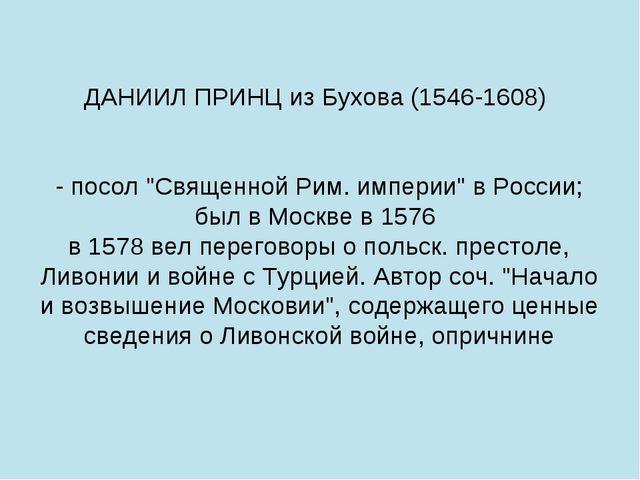 """ДАНИИЛ ПРИНЦ из Бухова (1546-1608) - посол """"Священной Рим. империи"""" в России;..."""