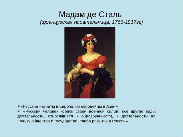 Мадам де Сталь (французская писательница, 1766-1817гг) «Русские –азиаты в Евр...