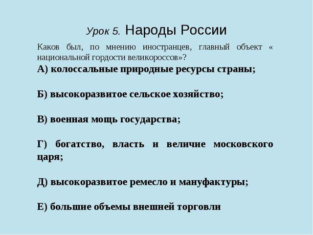 Урок 5. Народы России Каков был, по мнению иностранцев, главный объект « наци...