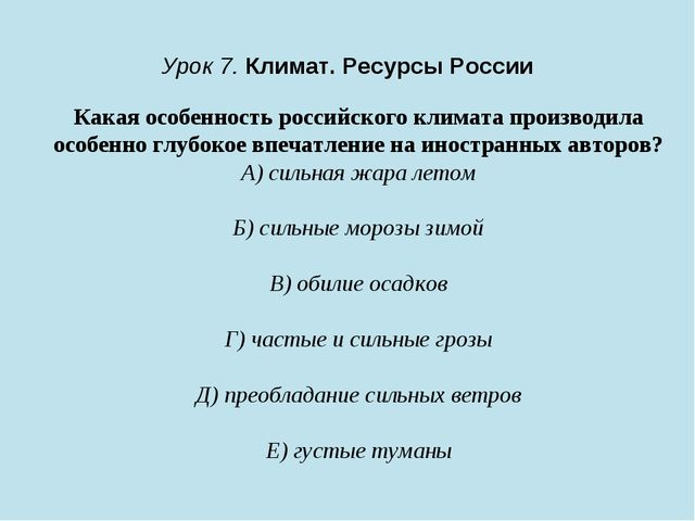 Урок 7. Климат. Ресурсы России Какая особенность российского климата производ...
