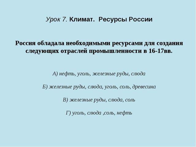Урок 7. Климат. Ресурсы России Россия обладала необходимыми ресурсами для соз...