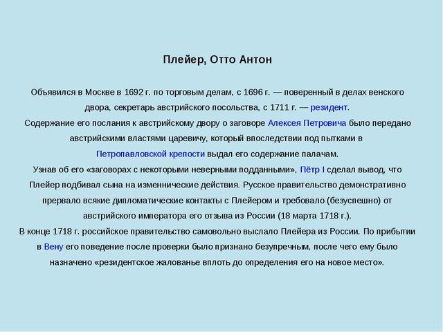 Плейер, Отто Антон Объявился в Москве в 1692г. по торговым делам, с 1696г....