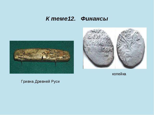 К теме12. Финансы Гривна Древней Руси копейка