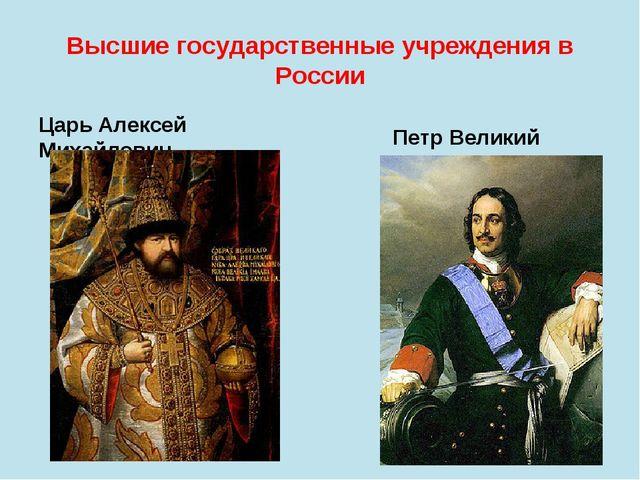 Высшие государственные учреждения в России Царь Алексей Михайлович Петр Великий