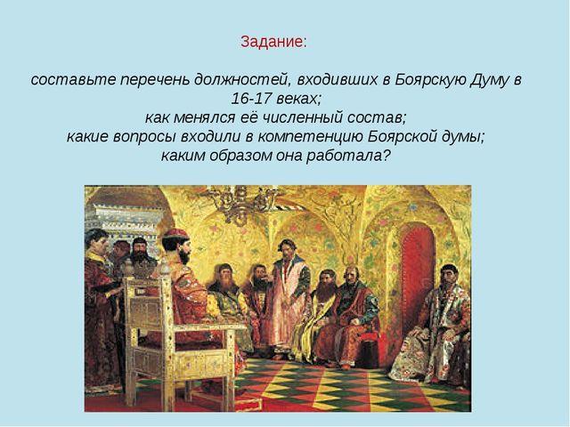 Задание: составьте перечень должностей, входивших в Боярскую Думу в 16-17 ве...