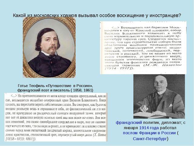 Какой из московских храмов вызывал особое восхищение у иностранцев? Готье Тео...