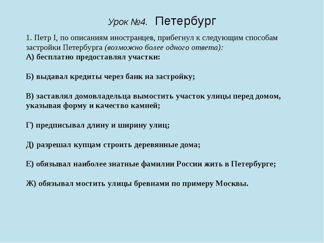 Урок №4. Петербург 1. Петр I, по описаниям иностранцев, прибегнул к следующим...