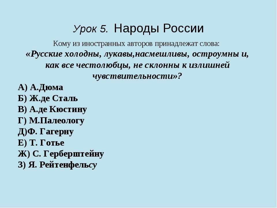 Урок 5. Народы России Кому из иностранных авторов принадлежат слова: «Русские...