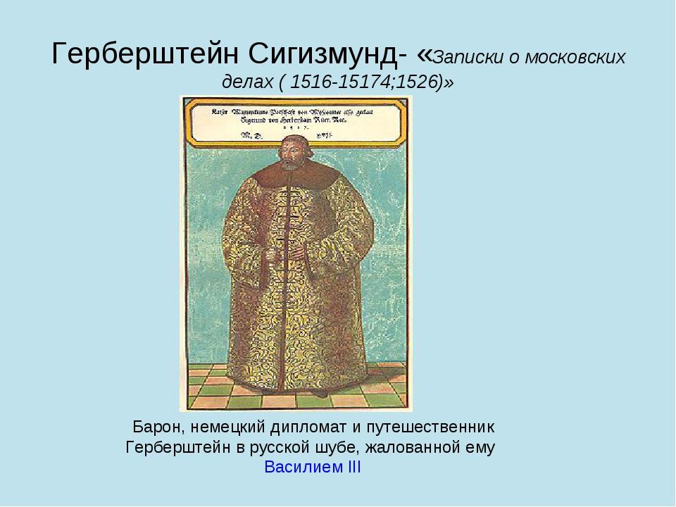 Герберштейн Сигизмунд- «Записки о московских делах ( 1516-15174;1526)» Барон,...