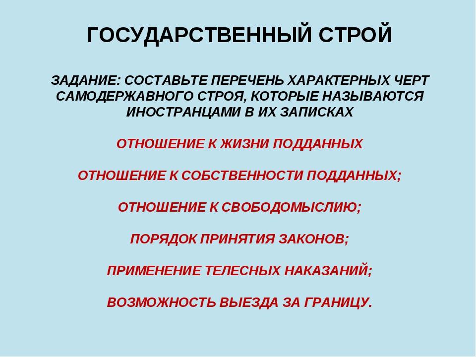 ГОСУДАРСТВЕННЫЙ СТРОЙ ЗАДАНИЕ: СОСТАВЬТЕ ПЕРЕЧЕНЬ ХАРАКТЕРНЫХ ЧЕРТ САМОДЕРЖАВ...
