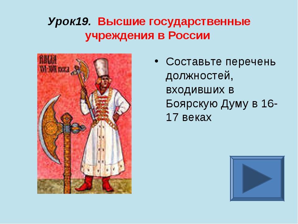Урок19. Высшие государственные учреждения в России Составьте перечень должнос...