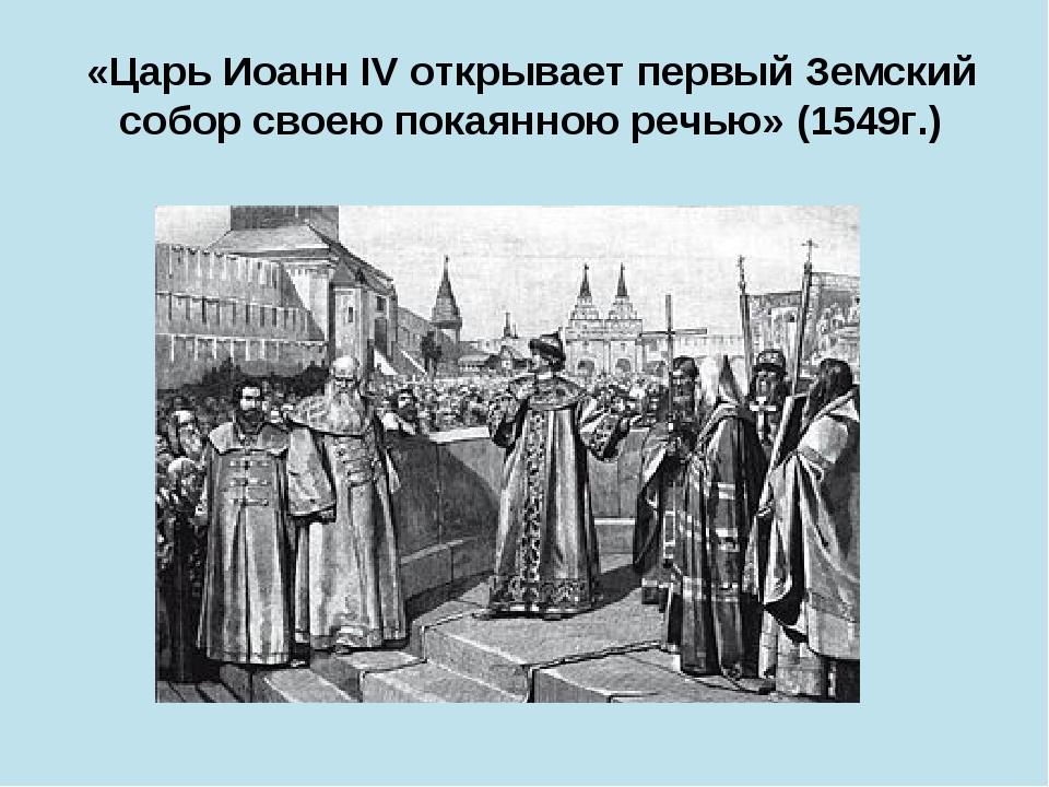 «Царь Иоанн IV открывает первый Земский собор своею покаянною речью» (1549г.)
