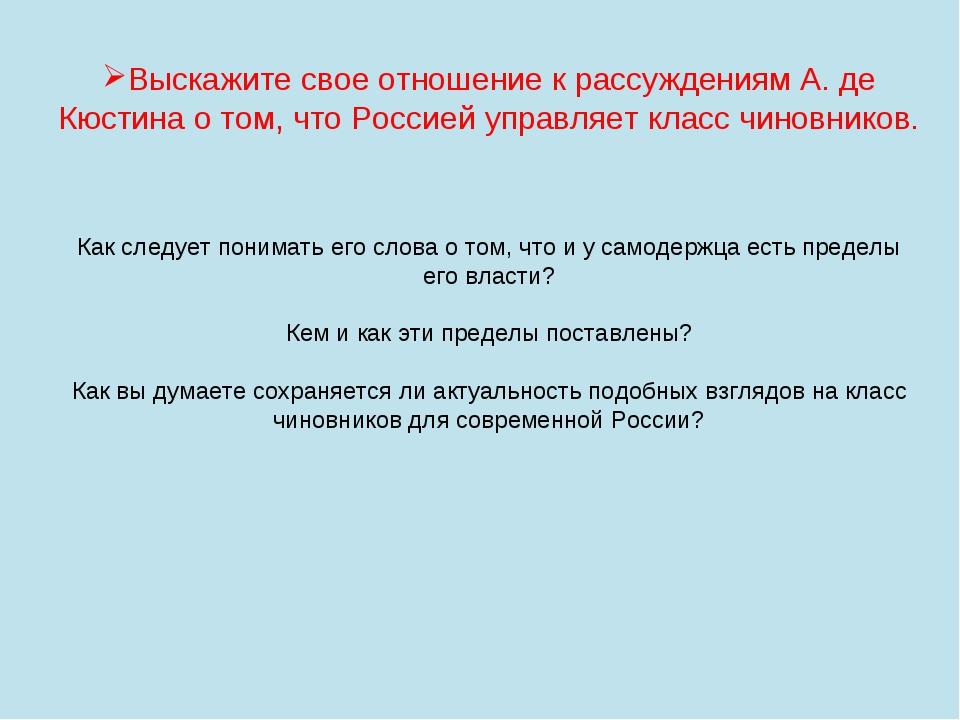 Выскажите свое отношение к рассуждениям А. де Кюстина о том, что Россией упра...