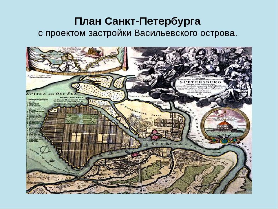 План Санкт-Петербурга с проектом застройки Васильевского острова.