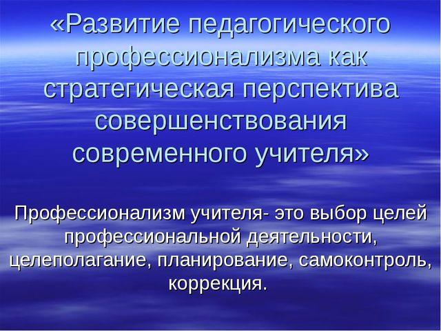 «Развитие педагогического профессионализма как стратегическая перспектива сов...