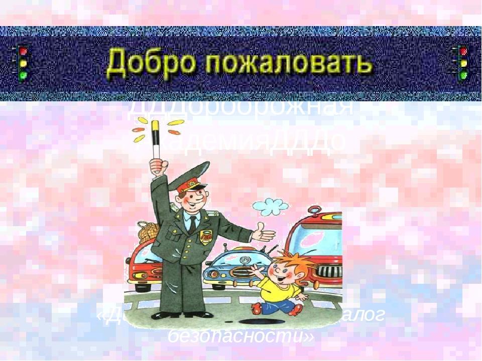 ДДДороорожная АкадемияДДДо «Дисциплина на улице – залог безопасности»