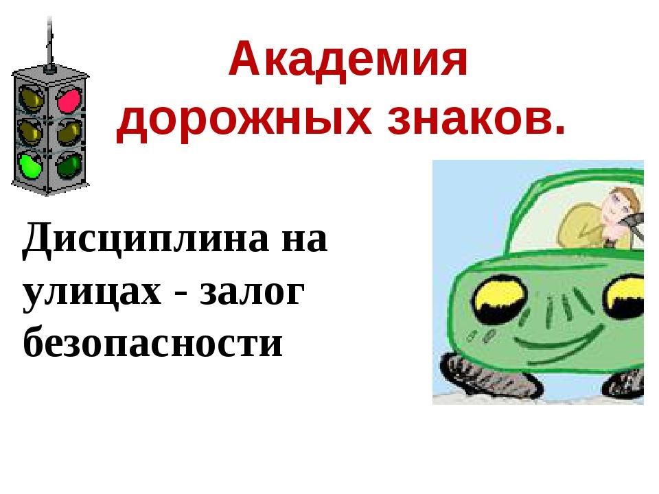 Академия дорожных знаков. Дисциплина на улицах - залог безопасности