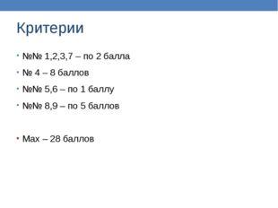 Критерии №№ 1,2,3,7 – по 2 балла № 4 – 8 баллов №№ 5,6 – по 1 баллу №№ 8,9 –
