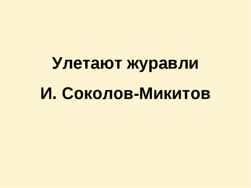 Улетают журавли И. Соколов-Микитов