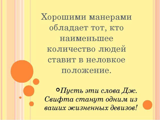 Хорошими манерами обладает тот, кто наименьшее количество людей ставит в нело...