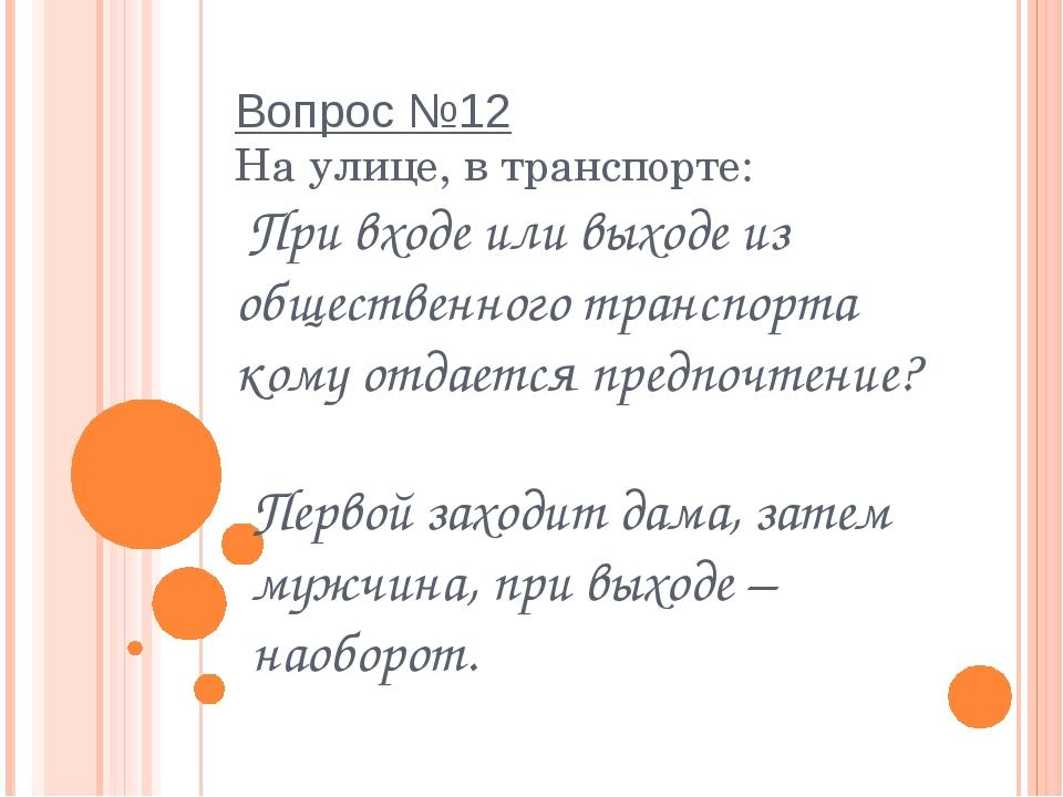 Вопрос №12 На улице, в транспорте:  При входе или выходе из общественного тра...