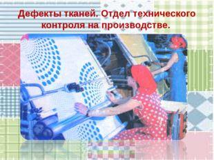 Дефекты тканей. Отдел технического контроля на производстве.