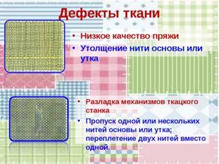 Дефекты ткани Низкое качество пряжи Утолщение нити основы или утка Разладка м