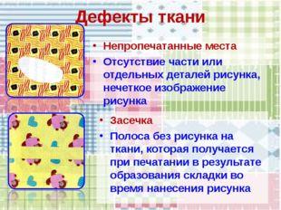 Дефекты ткани Непропечатанные места Отсутствие части или отдельных деталей ри
