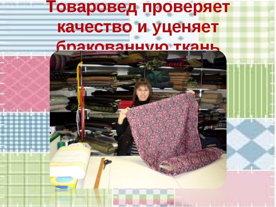 Товаровед проверяет качество и уценяет бракованную ткань