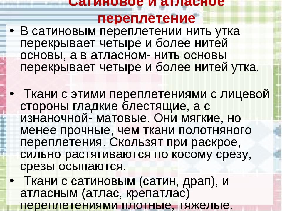 Сатиновое и атласное переплетение В сатиновым переплетении нить утка перекры...