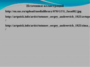 Источники иллюстраций http://en.sns.ru/upload/medialibrary/078/GTG_fasad02.jp