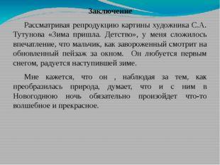 Заключение Рассматривая репродукцию картины художника С.А. Тутунова «Зима пр