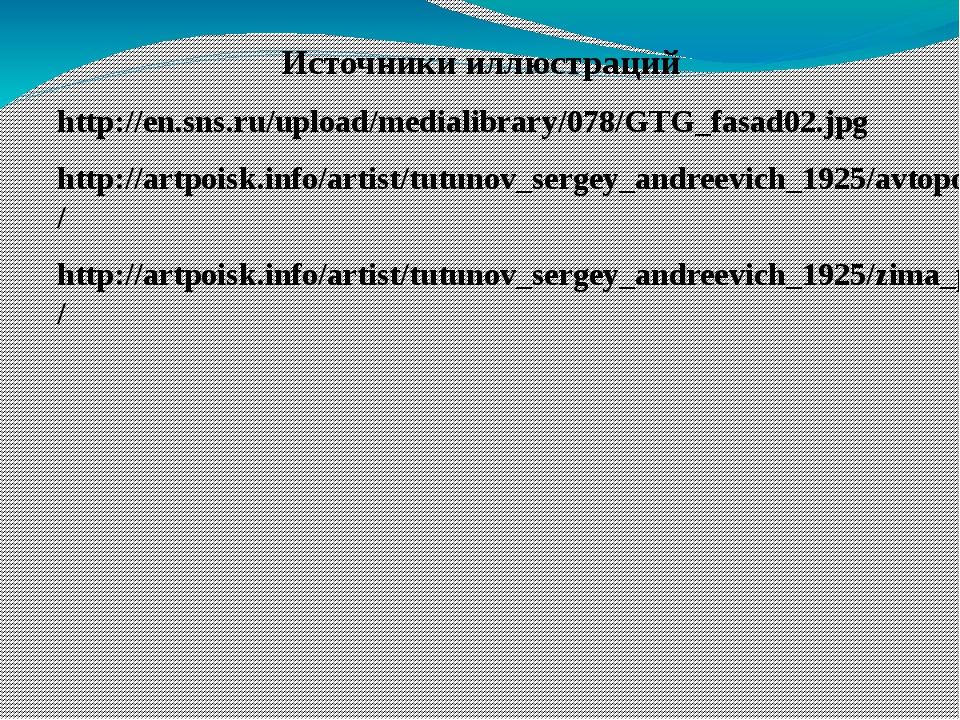 Источники иллюстраций http://en.sns.ru/upload/medialibrary/078/GTG_fasad02.jp...