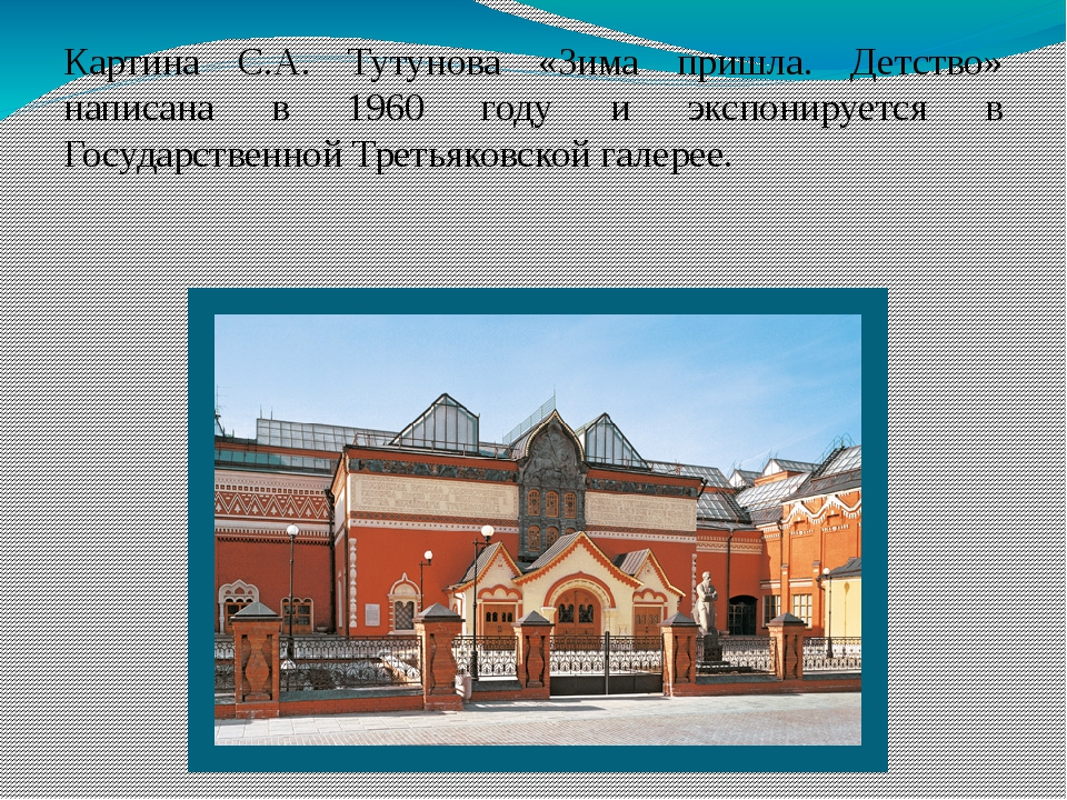 Картина С.А. Тутунова «Зима пришла. Детство» написана в 1960 году и экспониру...