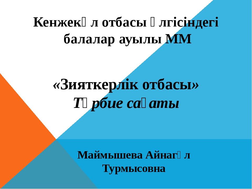 Маймышева Айнагүл Турмысовна 2015-2016 оқу жылы Кенжекөл отбасы үлгісіндегі б...