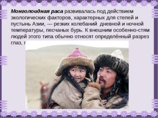 Монголоидная раса развивалась под действием экологических факторов, характерн