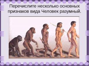 Перечислите несколько основных признаков вида Человек разумный. FokinaLida.75