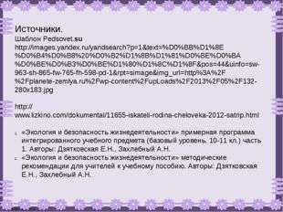 Источники. Шаблон Pedsovet.su http://images.yandex.ru/yandsearch?p=1&text=%D0