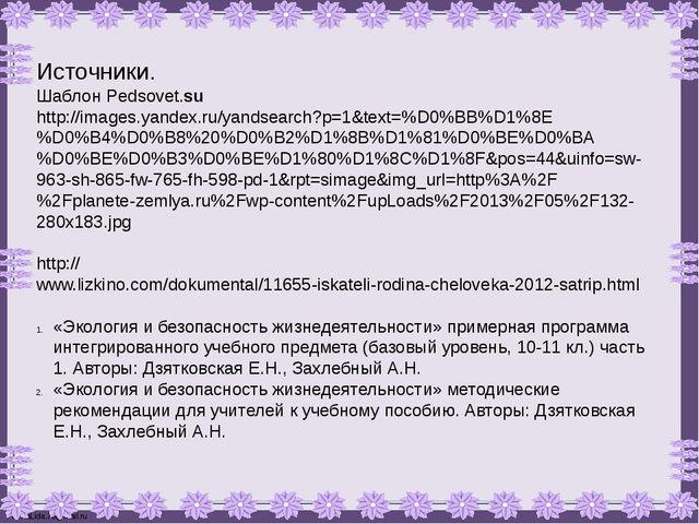 Источники. Шаблон Pedsovet.su http://images.yandex.ru/yandsearch?p=1&text=%D0...