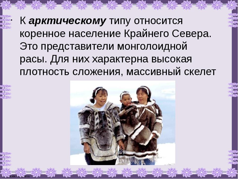 К арктическому типу относится коренное население Крайнего Севера. Это предста...