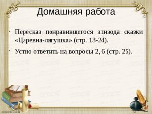 Домашняя работа Пересказ понравившегося эпизода сказки «Царевна-лягушка» (стр