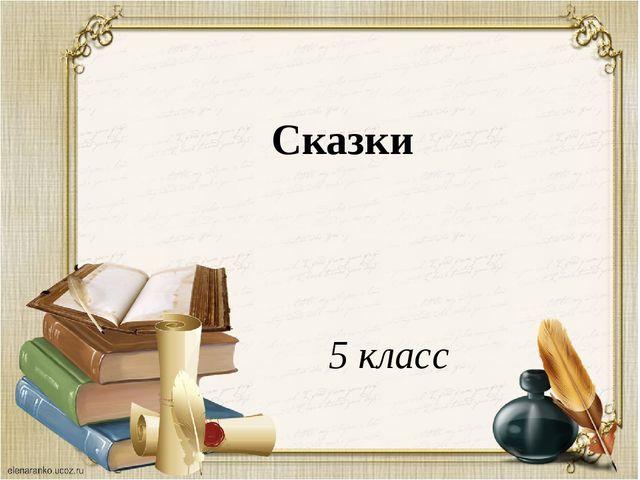 Сказки 5 класс
