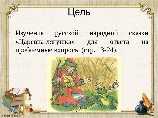 Цель Изучение русской народной сказки «Царевна-лягушка» для ответа на проблем...