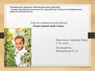 Тема исследовательской работы: «Родословная моей семьи» Выполнила: Баранова