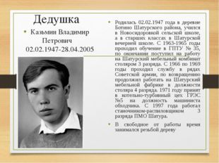 Родилась 02.02.1947 года в деревне Ботино Шатурского района, учился в Новосид